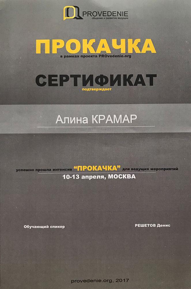 Diplom Eventmoderatorin 3