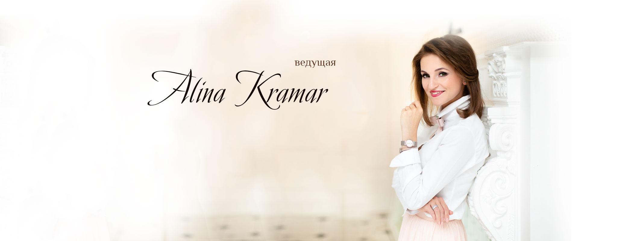 Alina Kramar - Eventmoderatorin